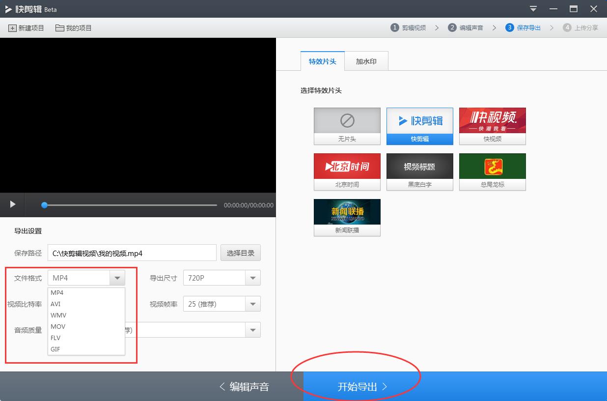 快剪辑怎么转换视频格式,360快剪辑转换视频格式的方法