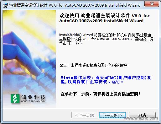 鸿业暖通软件截图