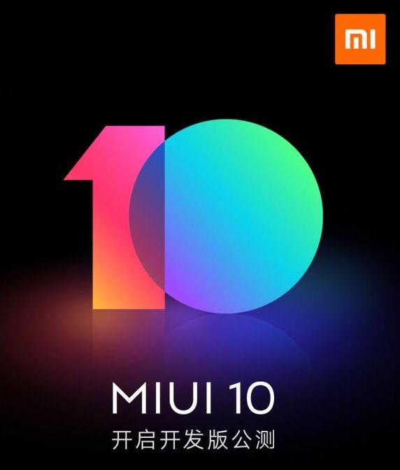 MIUI 10开发版推出,适配这十款机型