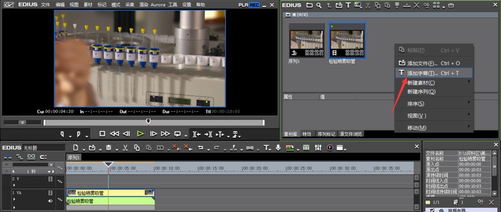 EDIUS制作视频滚动字幕方法演示,简单易学