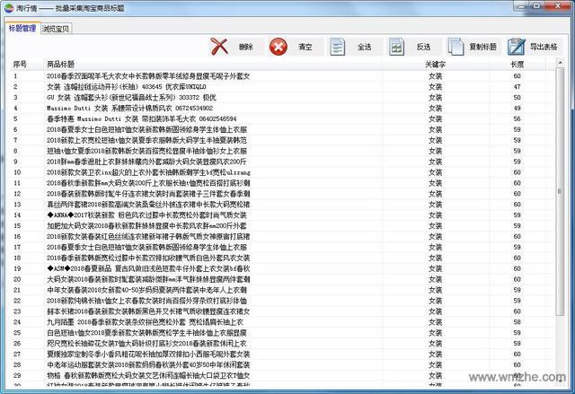 淘行情软件截图