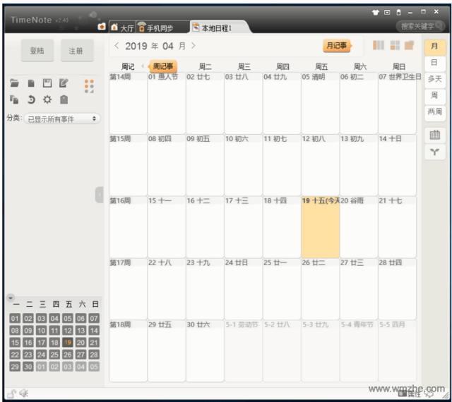 Time Note时光笔记软件截图