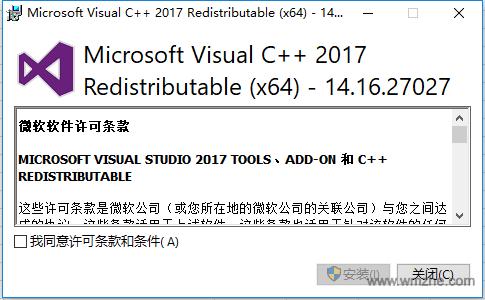 Visual CPP 2017运行库 64位软件截图