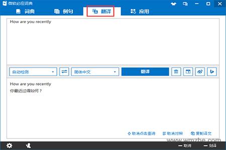 微软必应词典软件截图