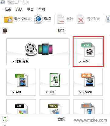 格式化工厂软件截图