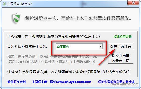 主页保安软件截图