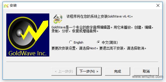 GoldWave软件截图