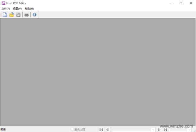 PDF编辑器 Foxit PDF Editor软件截图