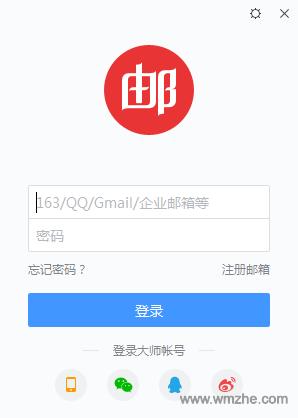 网易邮箱大师软件截图