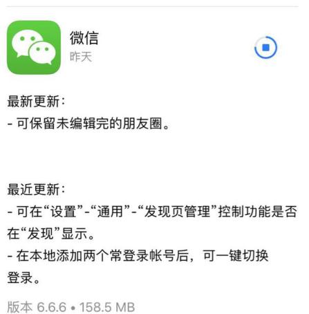 微信iOS版6.6.6上线,支持保存没编辑结束的朋友圈