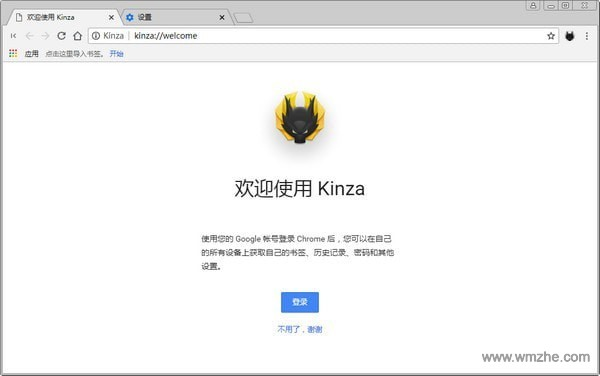 Kinza浏览器软件截图