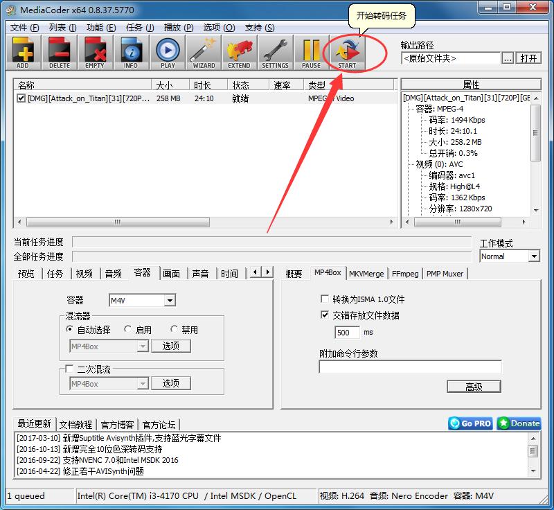 mediacoder怎么转换视频格式