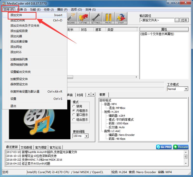 mediacoder怎么转换视频格式?