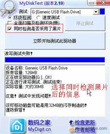 MyDiskTest软件截图