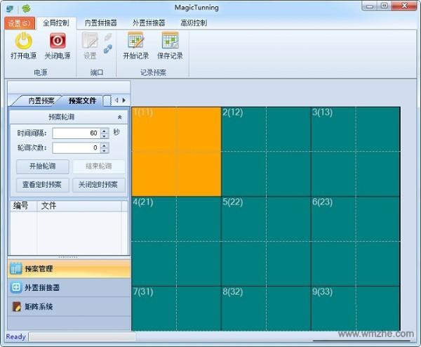 Magictunning软件截图