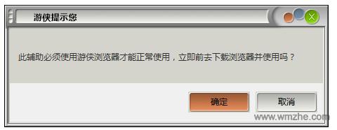 太古遮天辅助工具软件截图
