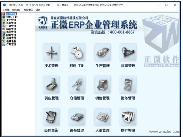 正微ERP企业管理软件软件截图