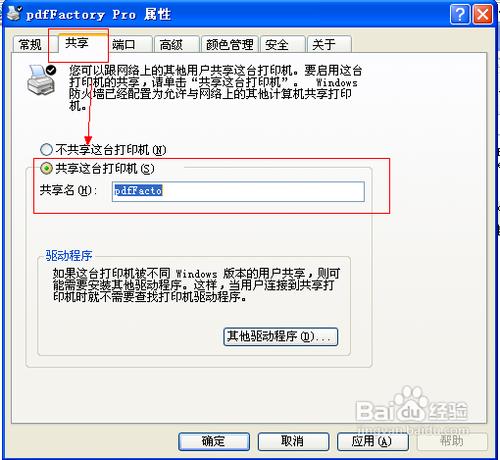 pdf虚拟打印机怎么用