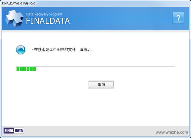 finaldata3.0汉化版软件截图