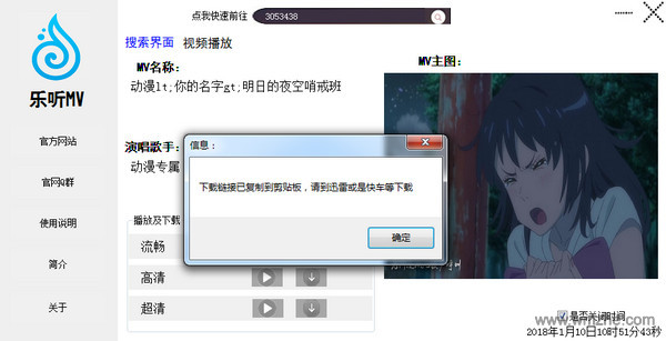 乐听MV软件截图