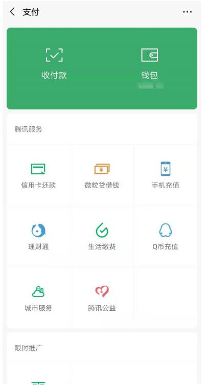 微信测试新功能:非好友可以通过手机号进行转账