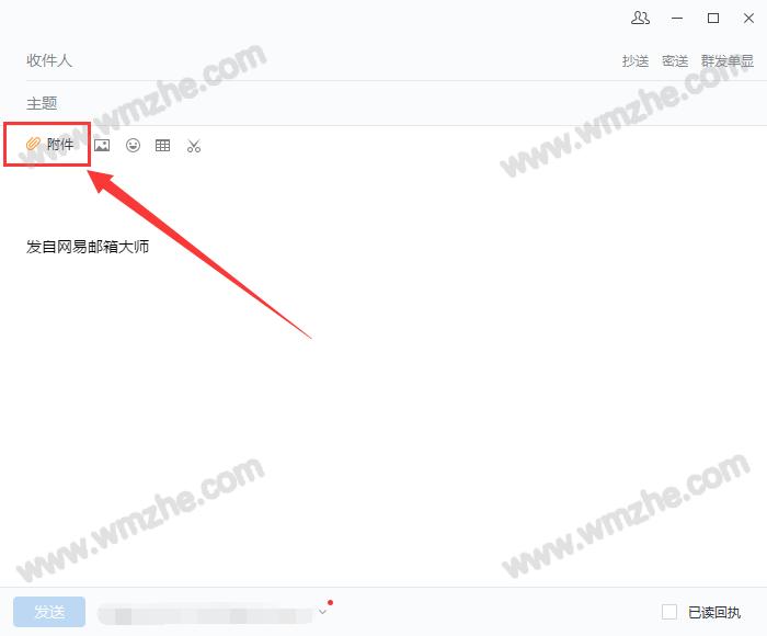 网易邮箱大师怎么发带附件的邮件