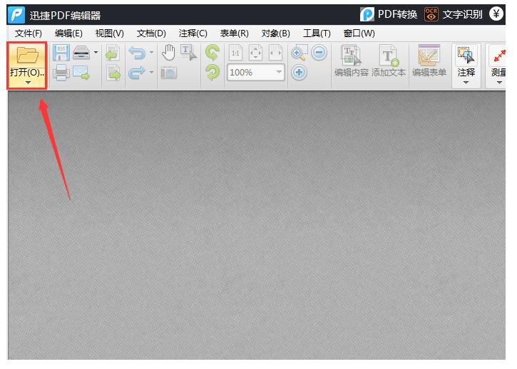 如何在PDF内容中插入二维码?
