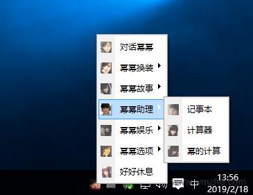 杨幂桌面软件软件截图