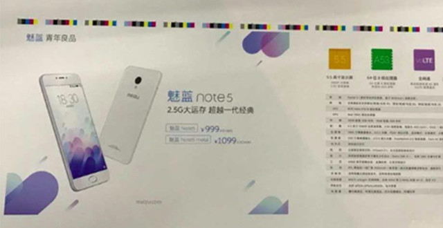 魅蓝Note5将推双版本:魅蓝Note5和魅蓝Note5metal
