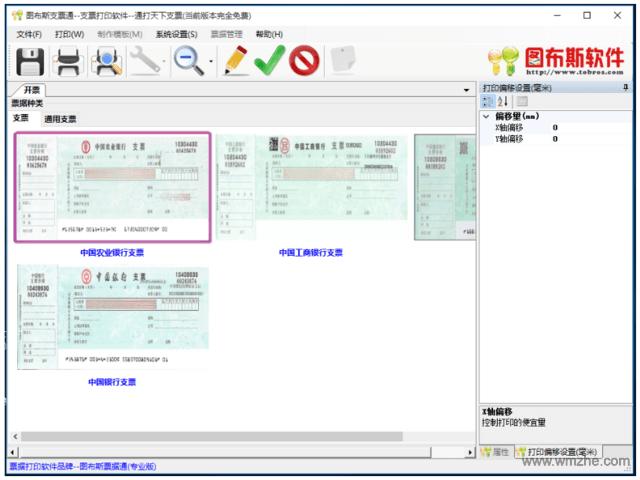 图布斯支票通-出纳支票打印软件软件截图