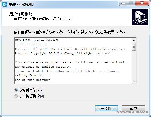 小诚微信客服系统软件截图