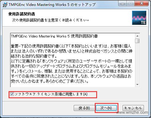 TMPGEnc Video Mastering Works软件截图