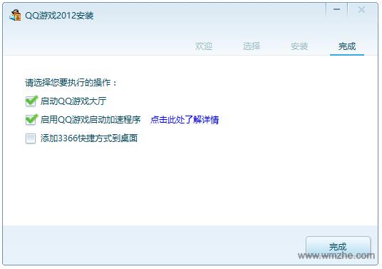 QQ游戏大厅2012软件截图