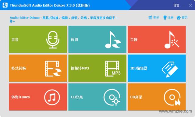 ThunderSoft Audio Editor Deluxe软件截图