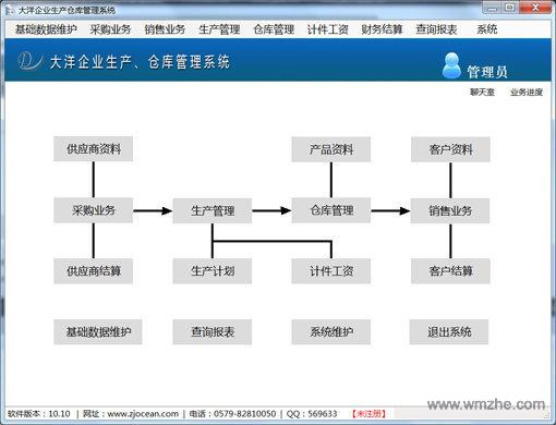 大洋企业生产仓库管理系统软件截图