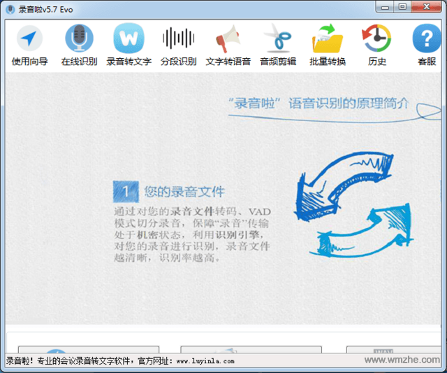 录音啦软件截图