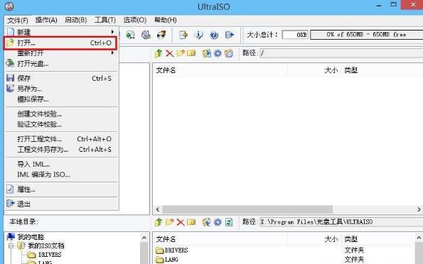 Ultraiso怎么制作U盘启动盘?软碟通做U盘启动盘的方法