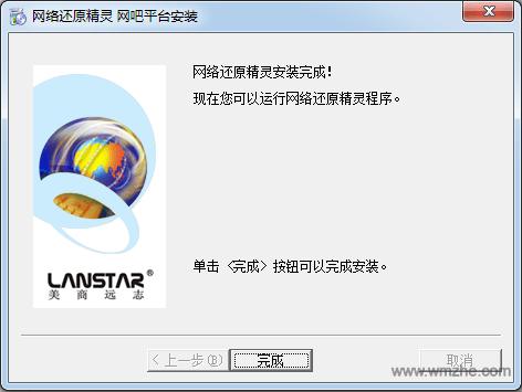 网络还原精灵软件截图