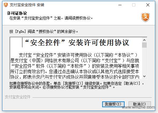 支付宝安全控件软件截图