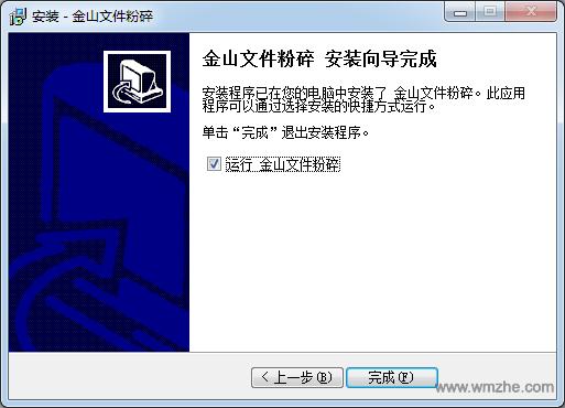 金山文件粉碎器软件截图