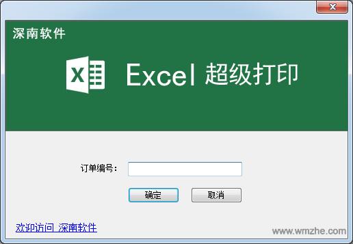 Excel超级打印软件软件截图