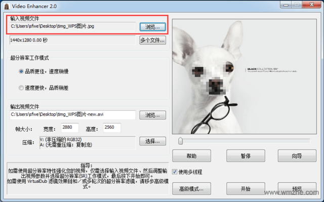 Video Enhancer软件截图
