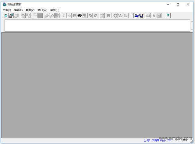 科瑞工程量计算簿软件截图