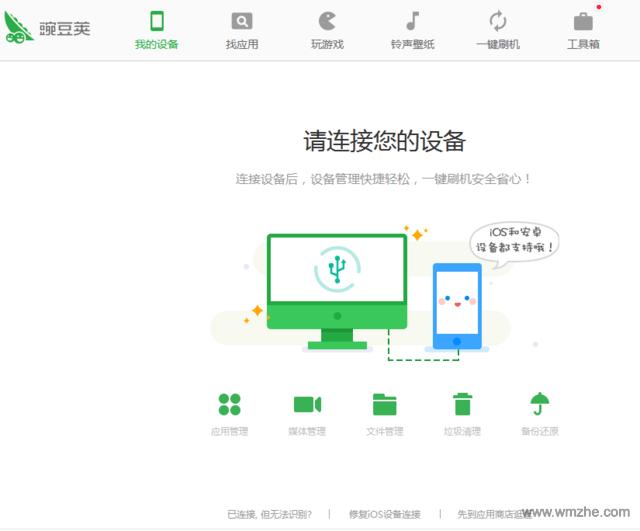 豌豆荚软件截图