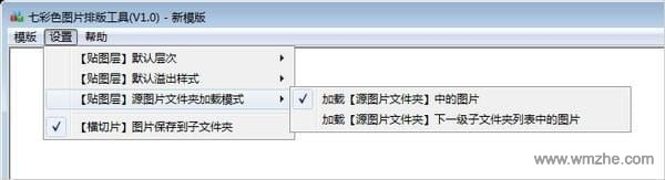 七彩色图片排版工具软件截图