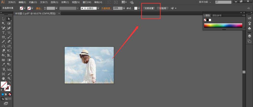Illustrator中画布不够用,设置拓宽即可