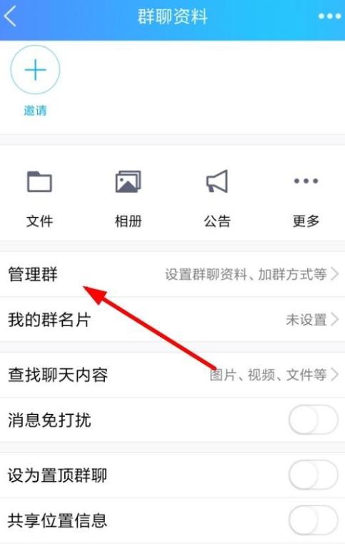 给QQ群成员设置头衔很简单,必须群主操作