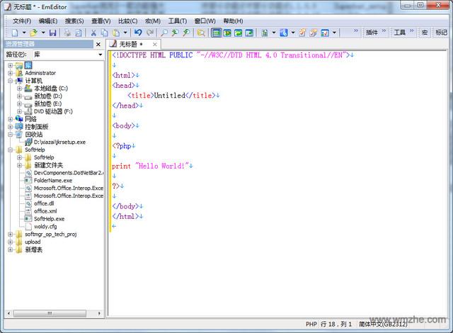 EmEditor Professional软件截图