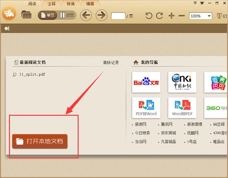 极速pdf阅读器怎么将pdf转换成word?