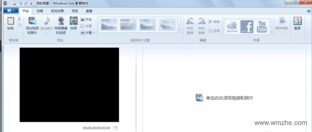 Windows Live软件截图